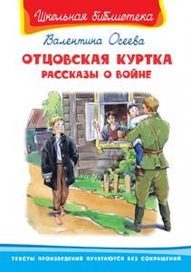 Отцовская куртка Рассказы о войне Книга Осеева Валентина 6+