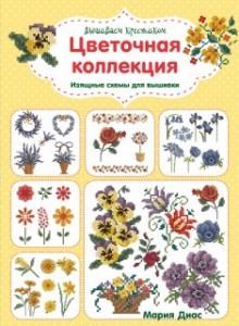 Вышиваем крестиком Цветочная коллекция Изящные схемы для вышивки Книга Диас 12+