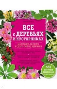 Все о деревьях и кустарниках Как посадить вырастить и сделать свой сад идеальным Книга Брошар 12+