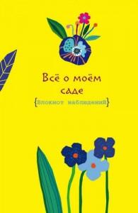 Все о моем саде Журнал наблюдений Яркий день желтый Книга Шелихова 16+