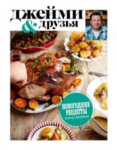 Выбор Джейми Новогодние рецепты Книга Оливер 16+