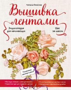 Вышивка лентами шаг за шагом Энциклопедия для начинающих Книга Бекенова Наталья 12+