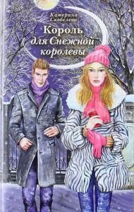 Король для снежной королевы Книга Скобелева