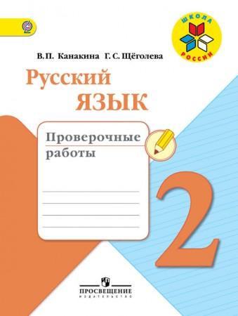 Русский язык Проверочные работы 2 класс Школа России Учебное пособие Канакина ВП 0+