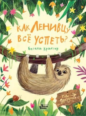 Как ленивцу все успеть Книга Кристоу Б 0+