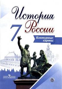 Контурные карты История России 7 класс Тороп ВВ 6+