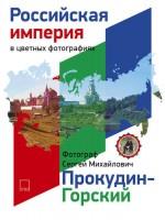 Российская империя в цветных фотографиях Книга Прокудин-Горский