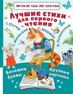 Лучшие стихи для первого чтения Книга Парнякова М 0+