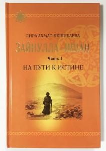 Зайнулла-Ишан На пути к истине Часть 1 Книга Якшибаева
