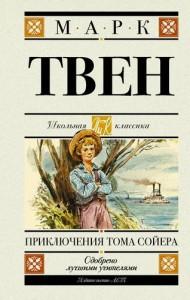 Приключения Тома Сойера Книга Твен Марк 6+