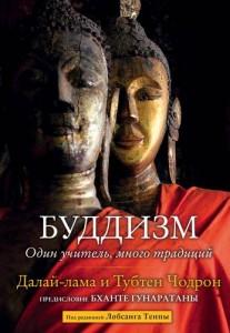 Буддизм Один учитель много традиций Книга Далай-лама 16+