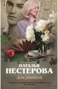 Дом учителя Книга Наталья Нестерова 16+