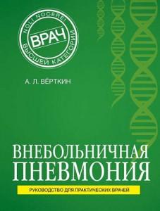 Внебольничная пневмония Книга Верткин 16+