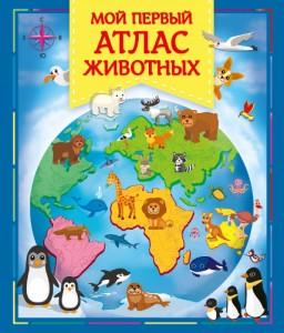 Мой первый атлас животных Книга Шестакова ИБ 0+