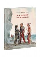 Последний из Могикан роман Книга Купер Джеймс Фенимор 12+