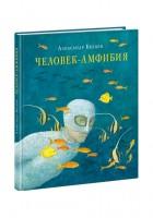 Человек Амфибия роман Книга Беляев Александр 12+