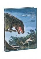 Затерянный мир роман Книга Дойл Артур Конан 12+