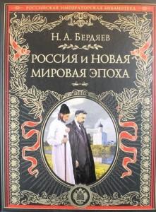 Россия и Новая мировая эпоха Книга Бердяев Николай 12+