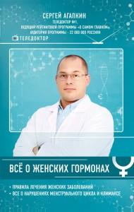 Всё о женских гормонах Книга Агапкин Сергей 16+