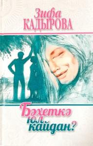 Бэхеткэ юл кайдан Книга на татарском языке Кадырова Зифа