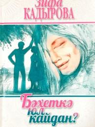Бэхеткэ юл кайдан Книга на татарском языке Кадырова
