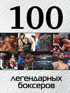100 легенданых боксеров Книга Клавусть Дмитрий 12+