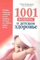 1001 вопрос о детском здоровье Книга Морковер