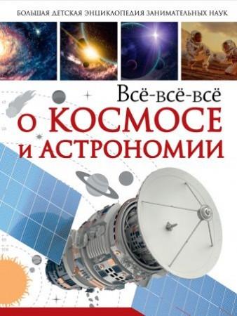 Все все все о космосе и астрономии Энциклопедия Кошевар Дмитрий 6+
