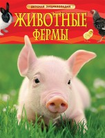 Животные фермы Детская энциклопедия Энциклопедия Добрынина АТ 6+