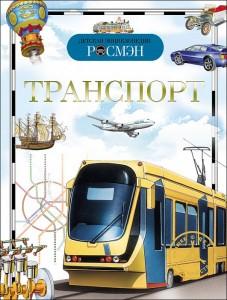 Транспорт Детская энциклопедия РОСМЭН Энциклопедия Гальперштейн Л 6+