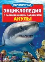 Энциклопедия с развивающими заданиями Акулы Книга Хомякова Кристина 0+
