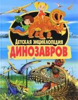 Детская энциклопедия динозавров Энциклопедия Феданова 12+