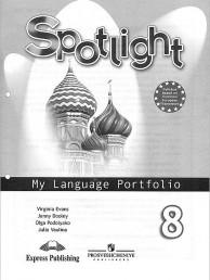 Английский язык Spotlight Английский в фокусе Языковой портфель 8 класс Учебное пособие Ваулина ЮЕ 6+