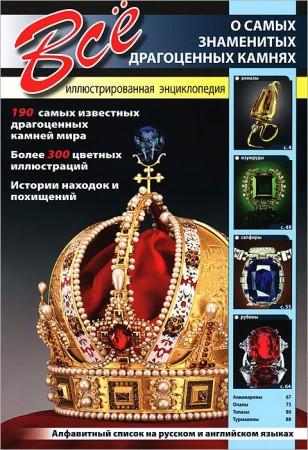 Все о самых знаменитых драгоценных камнях Справочник Раделов