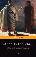 Мастер и Маргарита Книга Булгаков Михаил 16+