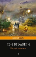 Темный карнавал Книга Брэдбери Рэй 16+