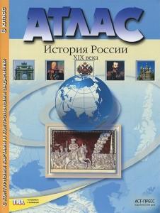 История России 19 века 8 Класс Атлас с контурными картами и контрольными заданиями Колпаков