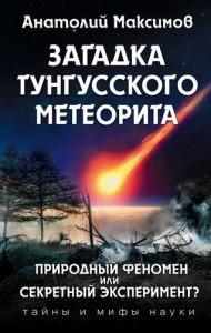 Загадка Тунгусского метеорита природный феномен или секретный эксперимент Книга Максимов Анатолий 16+