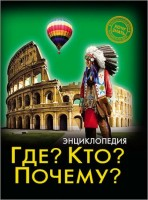 Где Кто Почему Хочу знать Энциклопедия Щербак Владислав 6+
