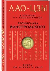 Лао Цзы Книга об истине и силе Книга Виноградский Бронислав 16+