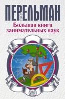 Большая книга занимательных наук Книга Перельман Яков 12+