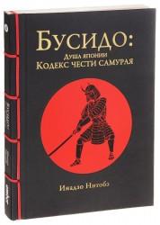 Бусидо душа Японии Кодекс чести для самурая Книга Нитобэ Инадзо 12+