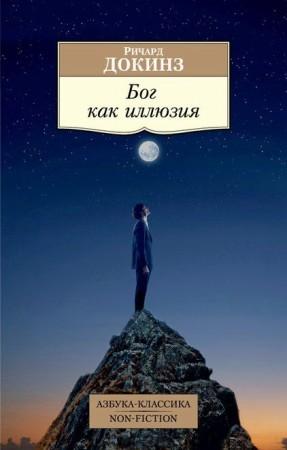 Бог как иллюзия Книга Докинз Ричард 16+