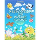 Энциклопедия для малышей