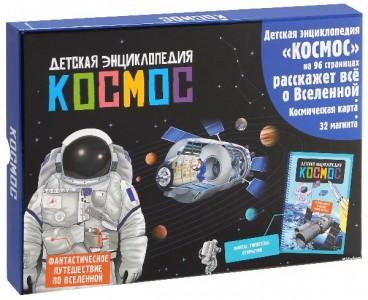 Космос Интерактивная детская энциклопедия в коробке с магнитами 6+