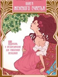 Книга женского счастья Книга Покатилова 16+
