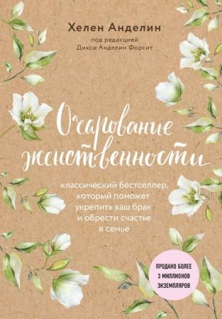 Очарование женственности Книга Анделин Хелен 16+