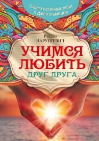Учимся любить друг друга Книга Нарушевич