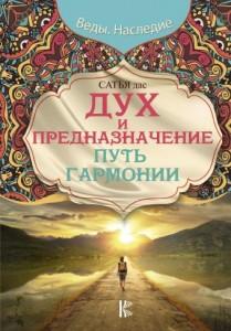Дух и предназначение Путь гармонии Книга Дас Сатья 16+