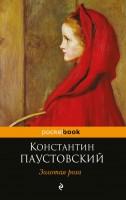Золотая роза Книга Паустовский 16+